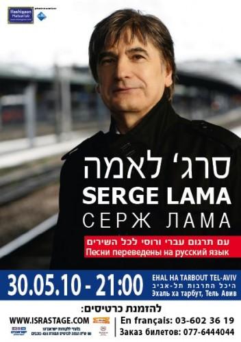 Affiche_Tel_Aviv_75.jpg